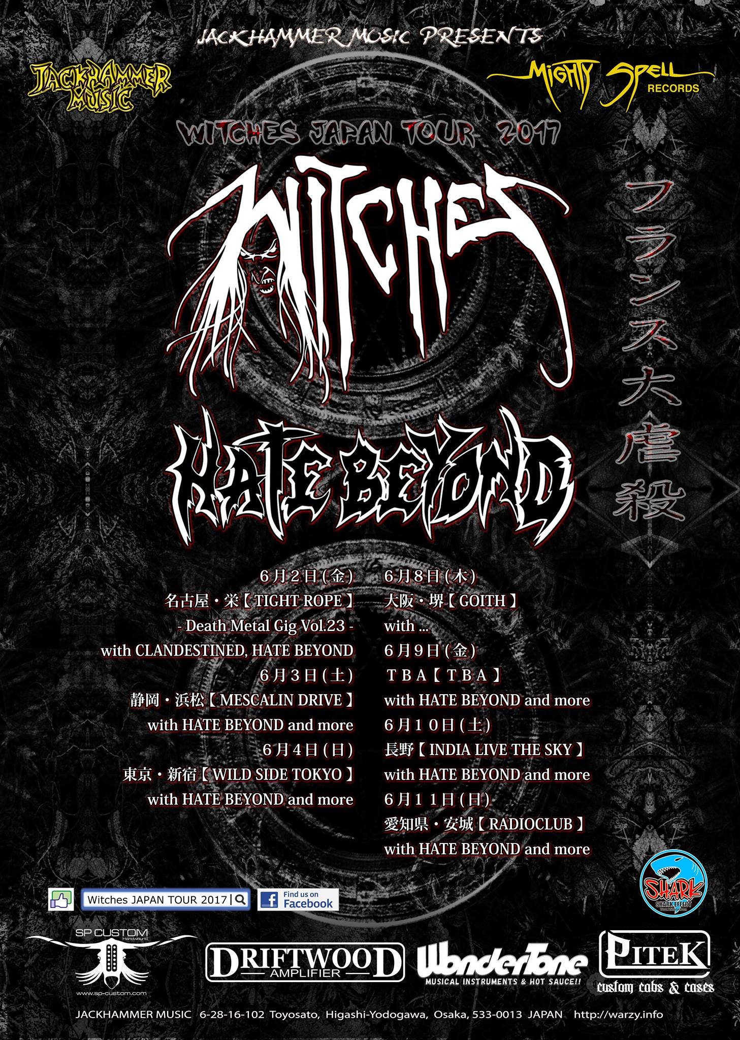 Witches flyer WITCHES + Behind the insanity + Erebos + Morphine Side Effect + Galamuta + Vazm @ WITCHES JAPAN TOUR 2017 大阪 堺 GOITH OSAKA, Sakai-city, JAPAN